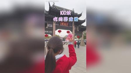【上海美食探店】最好吃的蟹粉汤包!
