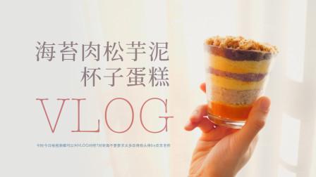 好消息!你有一份白金级手残食谱「海苔肉松芋泥杯子蛋糕」待领取
