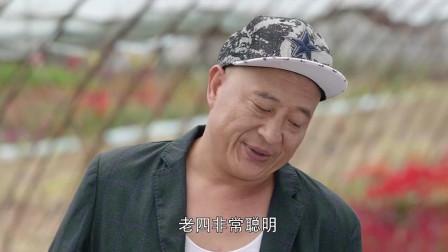 """乡村爱情11:广坤说刘能不懂""""九百九十九朵玫瑰""""是什么意思,刘能反说一句话,这才是经典"""