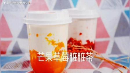 【芒果草莓脏脏茶】超多果肉混合牛奶