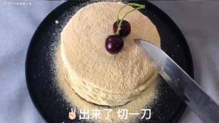自制俄罗斯提拉米苏 食材: 饼皮: 低粉300克