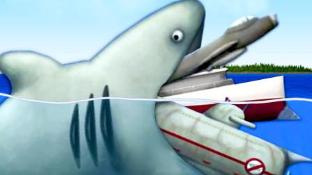 【小熙解说】饥饿的鲨鱼 一只大白鲨怎样才能吃掉蓝鲸飞机轮船?