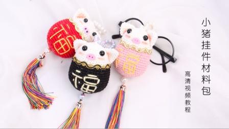 猫猫毛线屋小猪挂件材料包钩针毛线编织教程猫猫编织教程猫猫很温柔花样大全