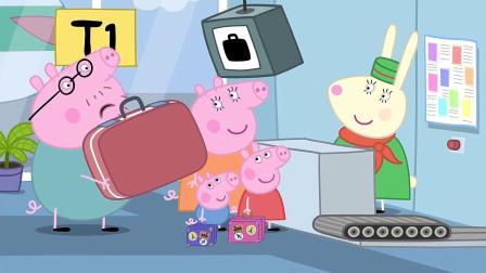 小猪佩奇:佩奇一家到了机场,佩奇和乔治拿着行李过安检机!