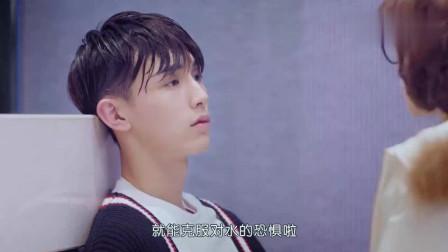 惹上冷殿下:陈青青偷看司徒枫洗澡?冷殿下努力克服恐水症