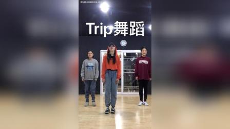 超简单Trip舞蹈