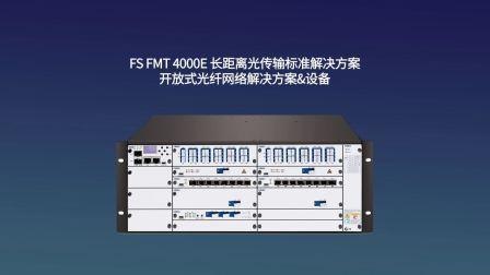 FMT-4000E低损耗光传输平台是什么?|飞速(FS)
