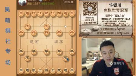 许银川 全国象棋冠军讲棋复盘 你有学到吗