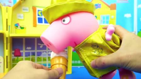 小猪佩奇玩具,还有甜甜的冰淇淋
