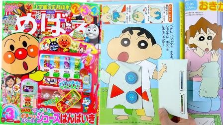 玩具益趣园 2017 面包超人小学馆杂志手工DIY3月刊