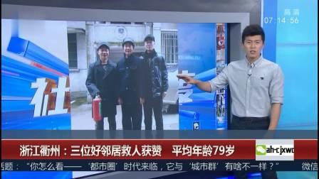 浙江衢州:三位好邻居救人获赞 平均年龄79岁