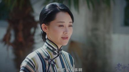 老中医【大结局】隐姓埋名