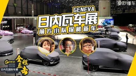 落地租奔驰E旅行车 日内瓦车展前方小队探秘新车-30秒懂车