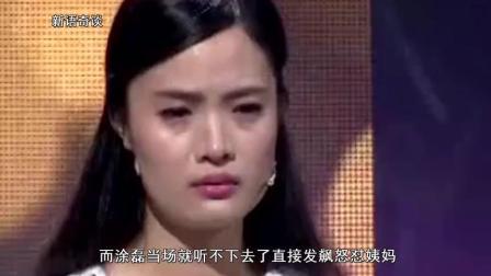 22岁女孩台上痛哭失声, 6岁开始给姨夫洗脚, 涂磊忍无可忍当场发飙!