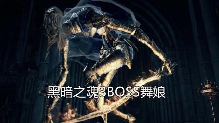 【QL00】《黑暗之魂3》中文剧情解说流程22-多重身份的舞娘