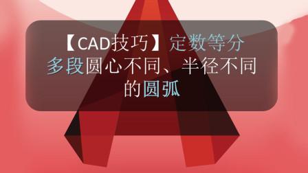 【CAD技巧】定数等分不同圆心不同半径的圆弧