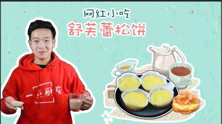 超超超简单!不用烤箱的完美做法,网红舒芙蕾家庭温馨版这样做!