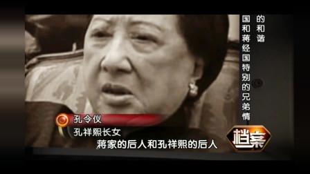 档案:蒋纬国临终前,爆出自己父亲蒋介石不能生育,这是真的吗