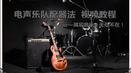 电声乐队配器法教程电贝斯篇第三集-流行抒情风格的电贝斯编曲