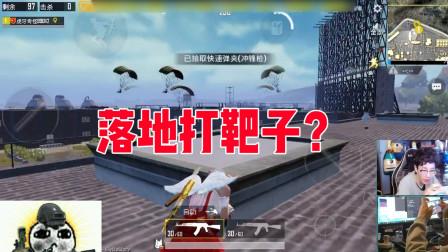 刺激战场奇怪君:单人四排跳机场?是时候表演一下打靶子了!