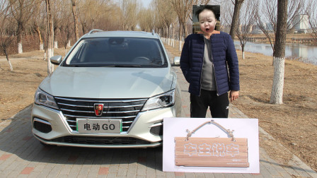 车主说车|全新荣威EI5大续航版车主用车体验! 低电耗又省钱!