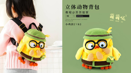 【A679_下集】苏苏姐家_钩针立体动物背包_小鸡款好看的编织视频