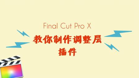 Final Cut Pro X调整层插件