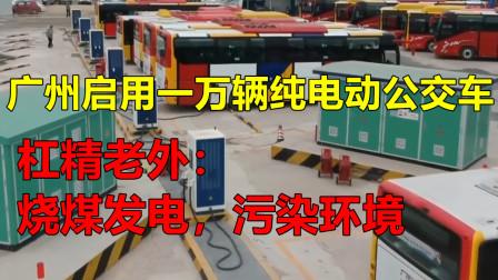 广州启用一万辆纯电动公交车,杠精老外:烧煤发电,污染环境