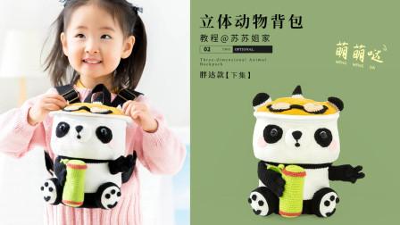 【A680_下集】苏苏姐家_钩针立体动物背包_胖达款毛线简易织法