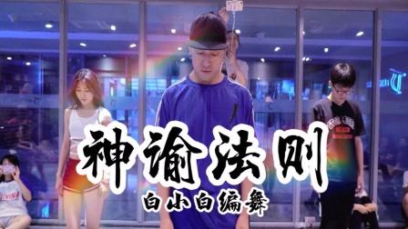 SING女团《神谕法则》中国风爵士编舞练习室【TS DANCE】