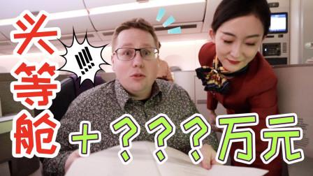 【商务舱vs头等舱】你愿意为了一张机票多花7万块吗?