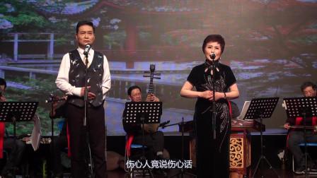 沪剧《大雷雨》:悲凉世界 唐春江 张银娣  演唱 星韵沪剧团