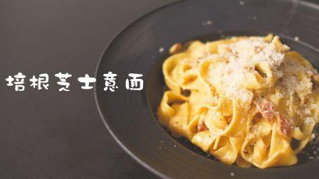 在家如何做出堪比意大利餐厅的【培根蛋奶意麵】!