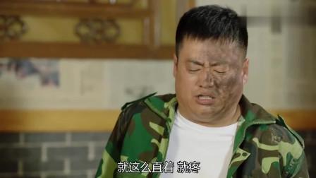 《乡村爱情11》宋晓锋被车撞到腿了,被王大拿三下两下治好了!