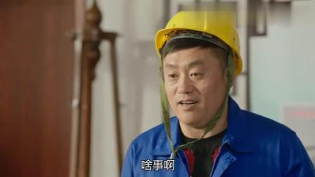 《乡村爱情11》宋晓峰成了包工头
