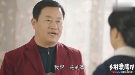 乡村爱情11:广坤永强断绝父子关系,谢大脚追夫受阻