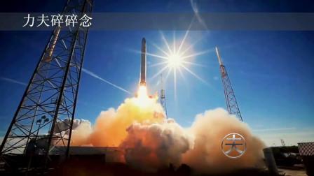 时隔八年 SpaceX重燃载人太空梦 全美沸腾 关键问题还在后面