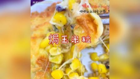 美拍视频: 玉米披萨