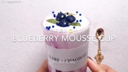 蓝莓慕斯杯