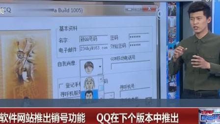 多个软件网站推出销号功能 QQ在下个版本推出