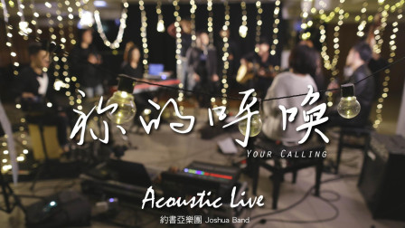 约书亚乐团 - 祢的呼唤 Your Calling / Acoustic Version