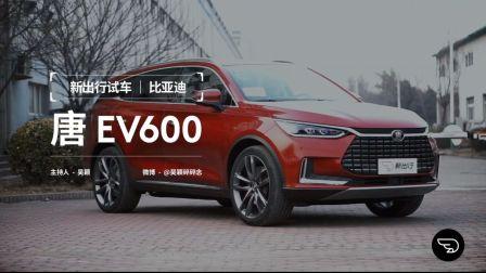 新出行试车丨视频体验比亚迪全新一代 唐 EV600