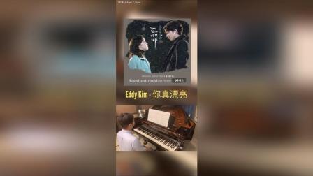 Eddy Kim《你真漂亮》(鬼怪OST)