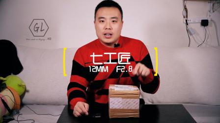 七工匠12mm f2.8富士手动镜头