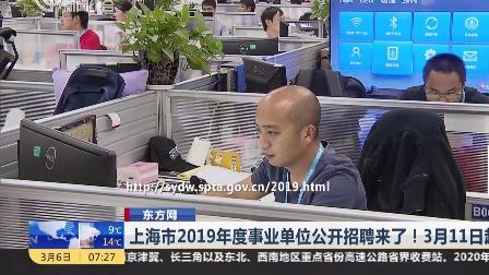 上海早晨 2019 东方网:上海市2019年度事业单位公开招聘来了!3月11日起报名