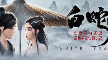 白蛇-缘起
