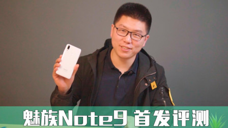 首发!魅族Note9、红米note7上手对比——谁是千元机王?