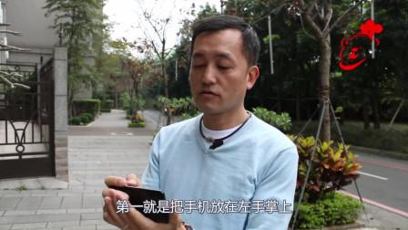 熊爸爸摄影教学之手机录影速成口诀第二课:两手捧手机,双臂靠胸前