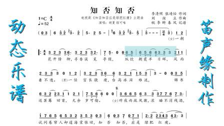 笛声缘:动态乐谱《知否知否》学习看谱的好方法!