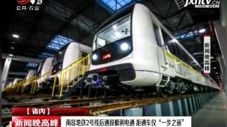 """南昌地铁2号线后通段顺利电通,距离通车仅""""一步之遥"""""""